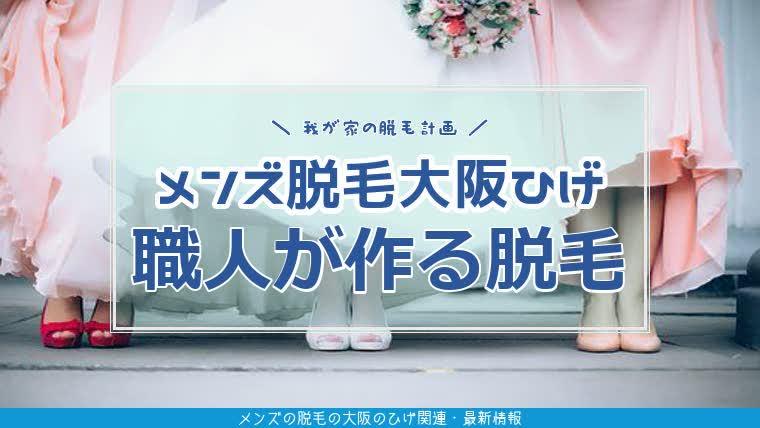 メンズ,脱毛,大阪,ひげアイキャッチ画像