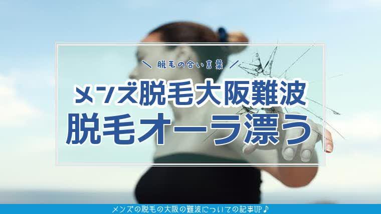 メンズ,脱毛,大阪,難波アイキャッチ画像