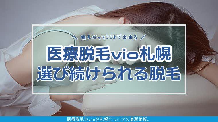 医療脱毛,vio,札幌アイキャッチ画像