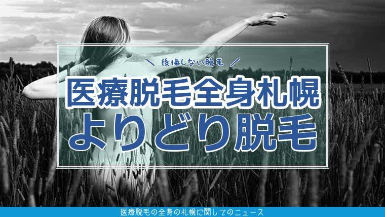 医療脱毛,全身,札幌アイキャッチ画像