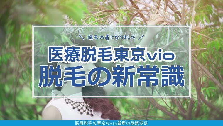 医療脱毛,東京,vioアイキャッチ画像