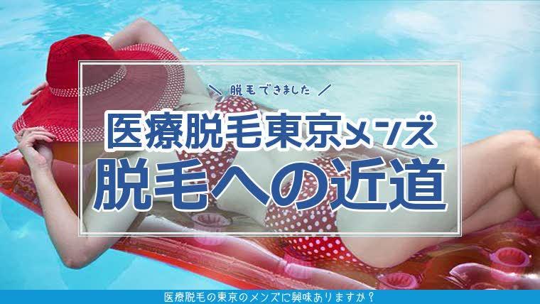 医療脱毛,東京,メンズアイキャッチ画像