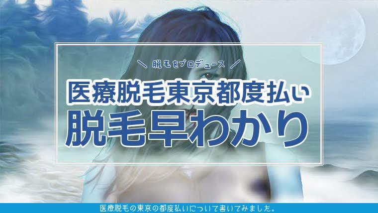 医療脱毛,東京,都度払いアイキャッチ画像