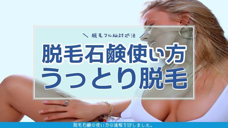 脱毛石鹸,使い方アイキャッチ画像