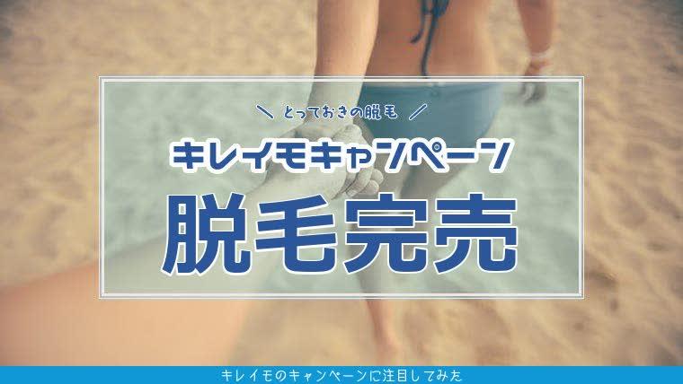 キレイモ,キャンペーンアイキャッチ画像