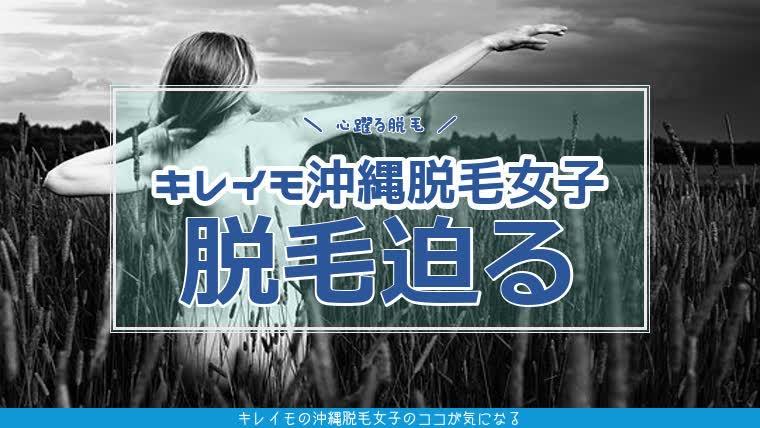 キレイモ,沖縄脱毛女子アイキャッチ画像