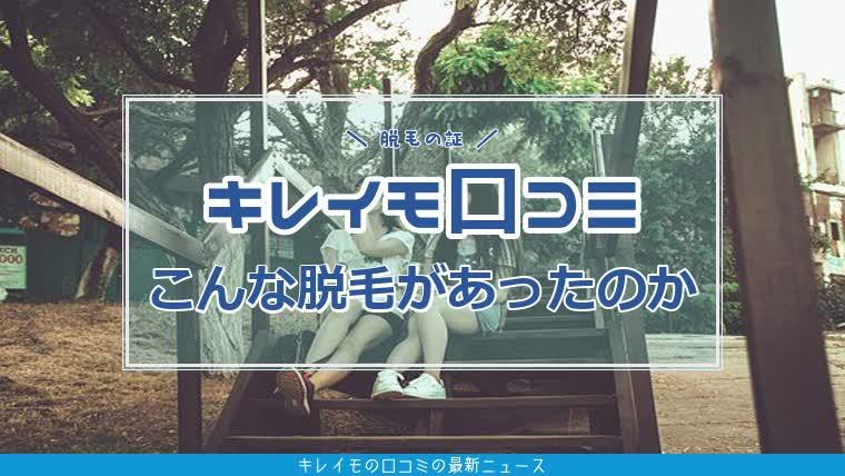 キレイモ,口コミアイキャッチ画像