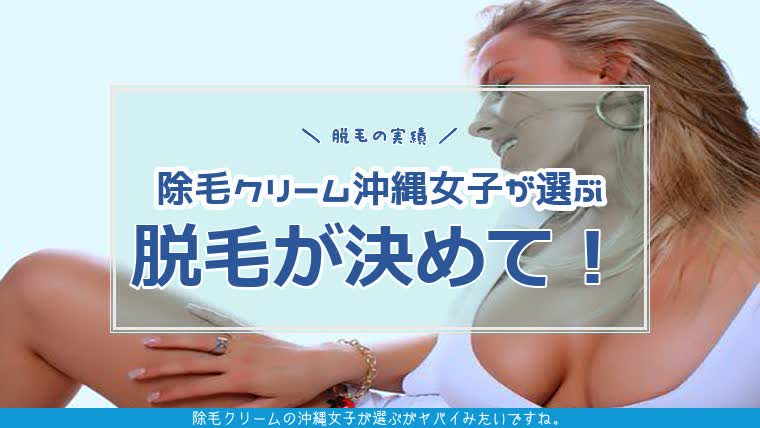 除毛クリーム,沖縄女子が選ぶアイキャッチ画像