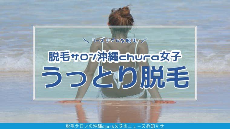 脱毛サロン,沖縄chura女子アイキャッチ画像