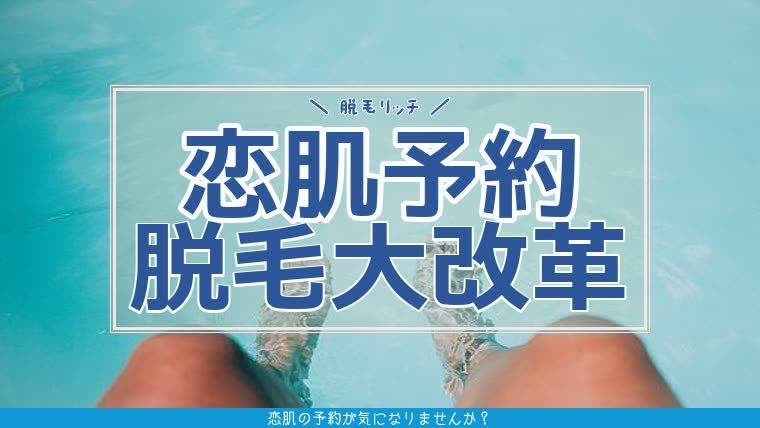 恋肌,予約アイキャッチ画像
