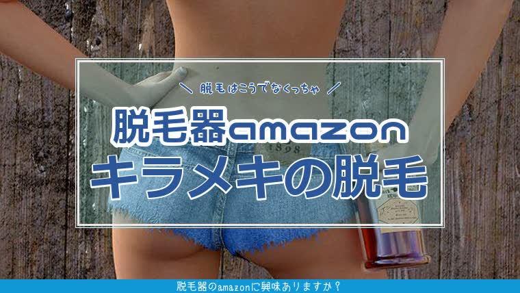 脱毛器,amazonアイキャッチ画像